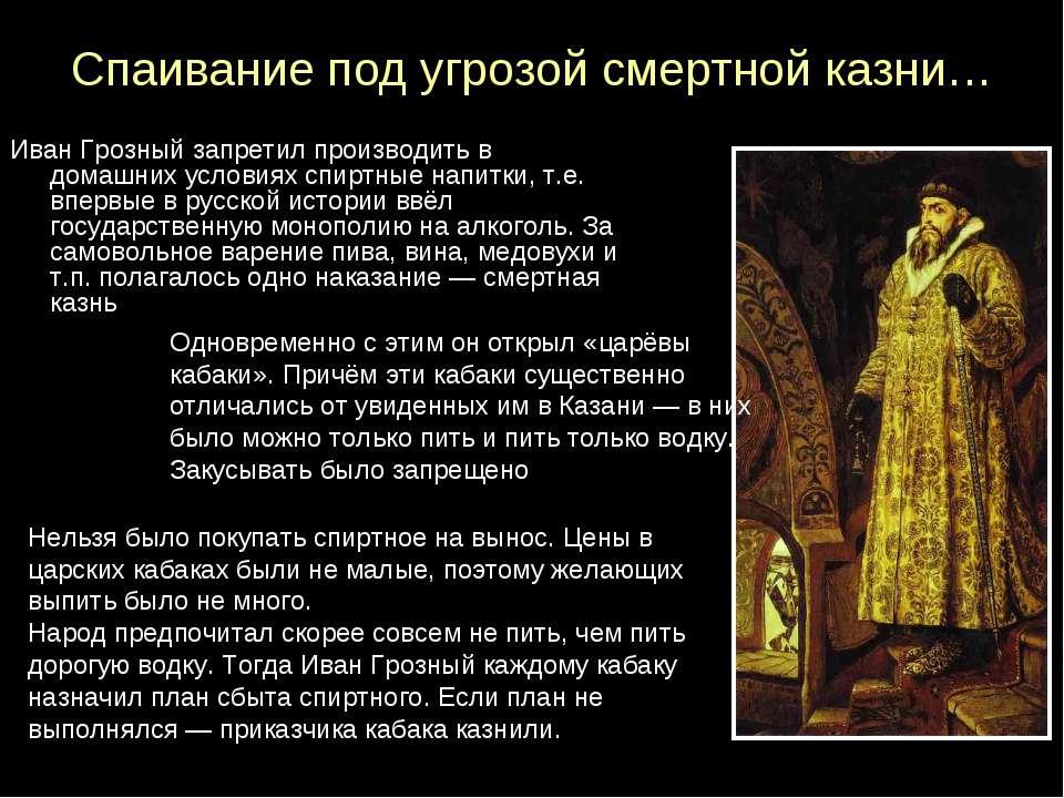 Спаивание под угрозой смертной казни… Иван Грозный запретил производить в дом...