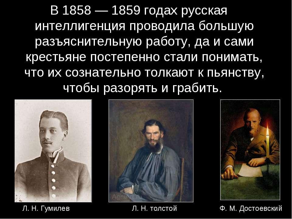 В 1858 — 1859 годах русская интеллигенция проводила большую разъяснительную р...