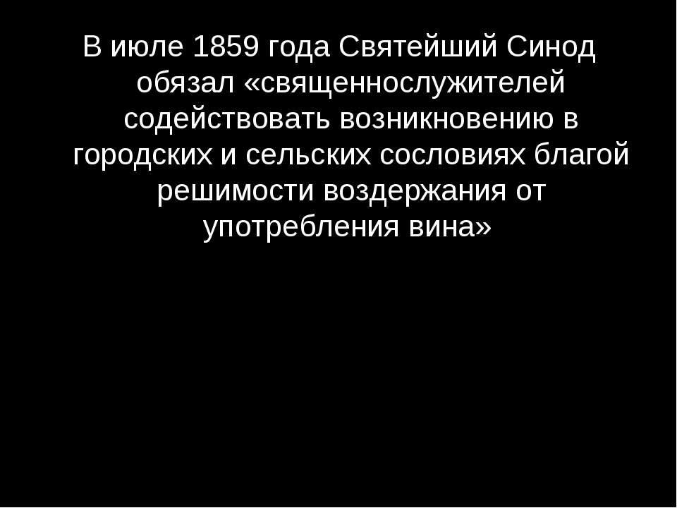 В июле 1859 года Святейший Синод обязал «священнослужителей содействовать воз...