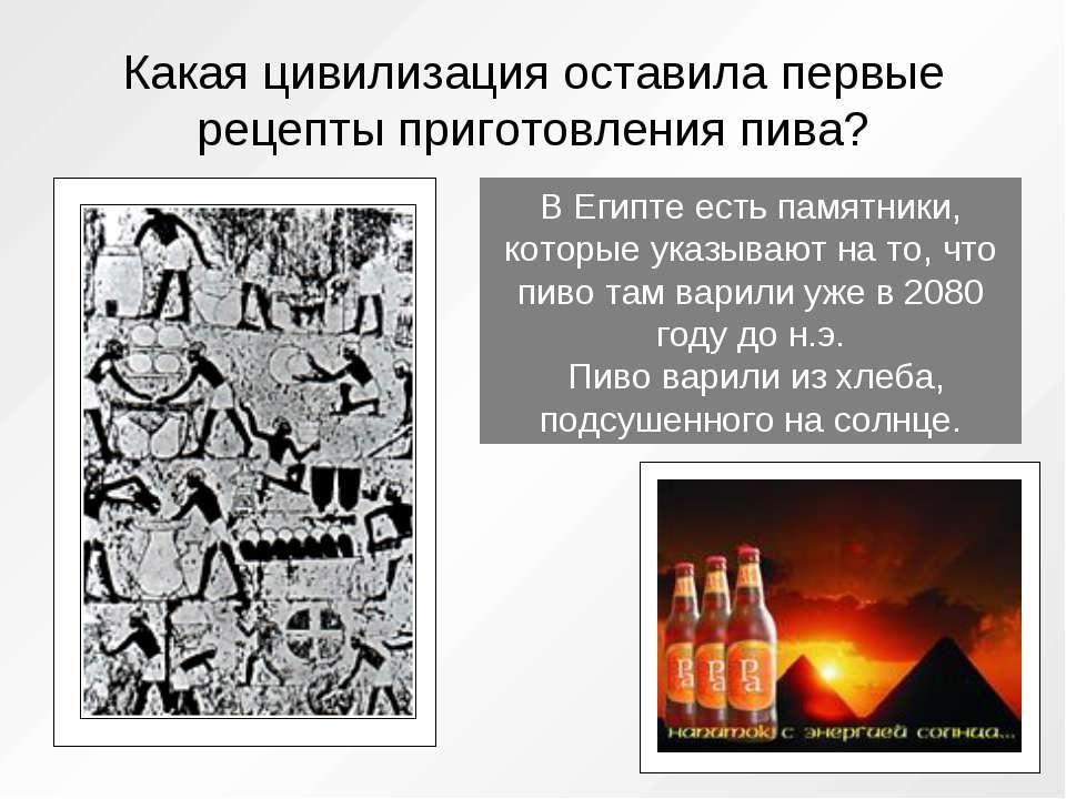 Какая цивилизация оставила первые рецепты приготовления пива? В Египте есть п...