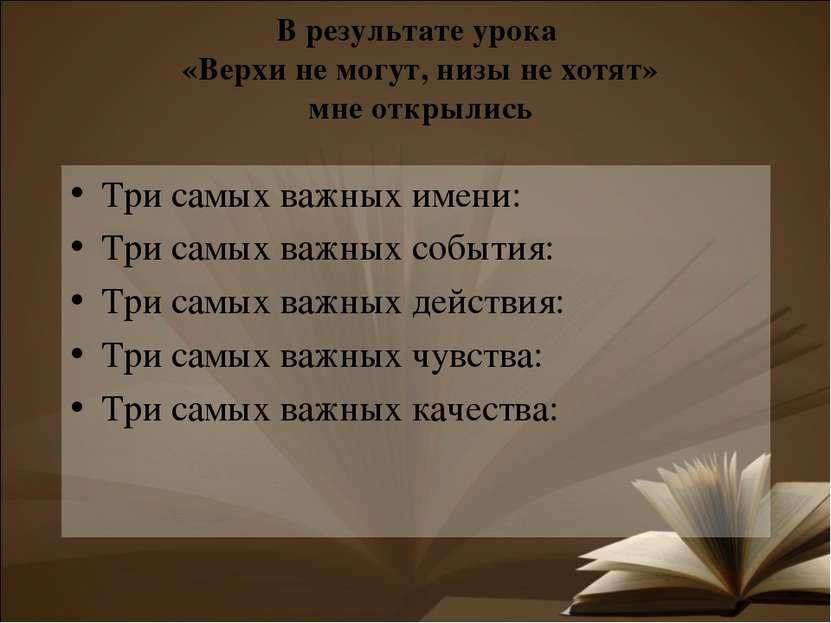В результате урока «Верхи не могут, низы не хотят» мне открылись Три самых ва...