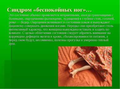Синдром «беспокойных ног»… Это состояние обычно проявляется неприятными, иног...