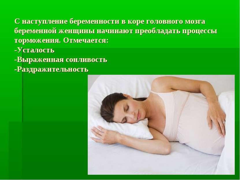 С наступление беременности в коре головного мозга беременной женщины начинают...