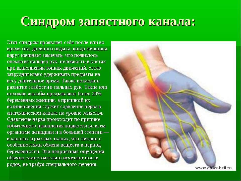 Синдром запястного канала: Этот синдром проявляет себя после или во время сна...