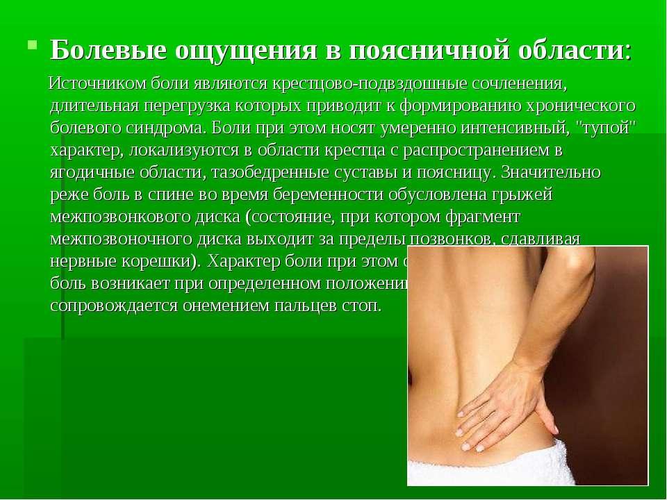 Болевые ощущения в поясничной области: Источником боли являются крестцово-под...