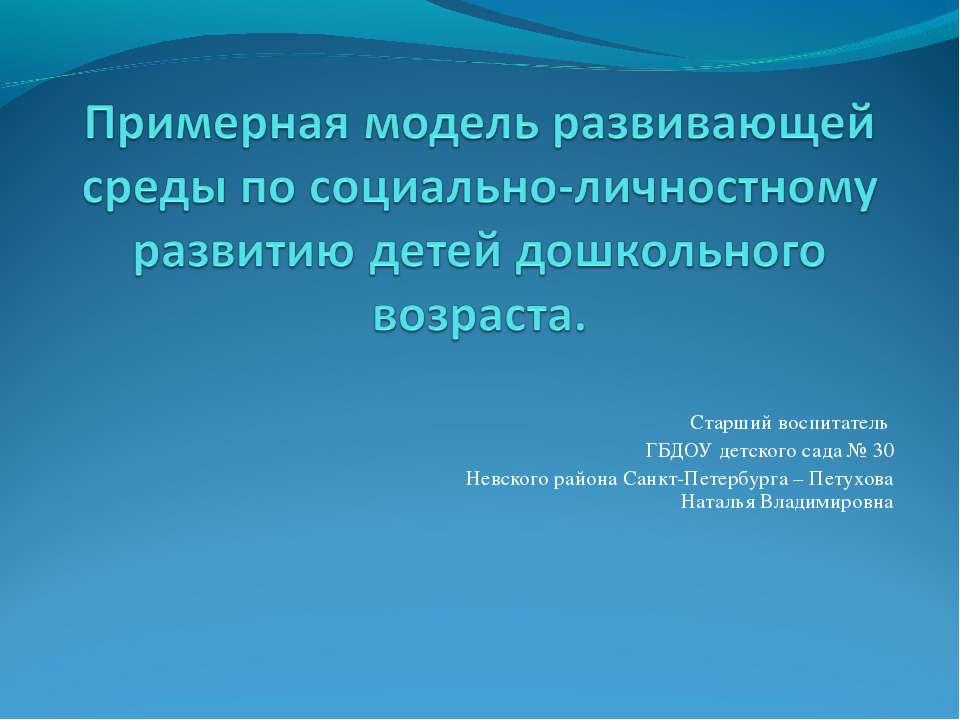Старший воспитатель ГБДОУ детского сада № 30 Невского района Санкт-Петербурга...
