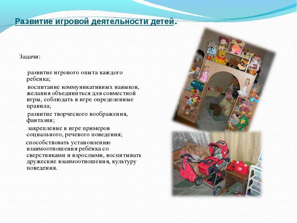 Развитие игровой деятельности детей. Задачи: развитие игрового опыта каждого ...