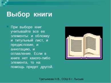 Выбор книги При выборе книг учитывайте все ее элементы: и обложку и титульный...