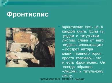 Фронтиспис Фронтиспис есть не в каждой книге. Если ты рядом с титульным листо...