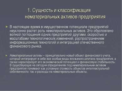 1. Сущность и классификация нематериальных активов предприятия В настоящее вр...