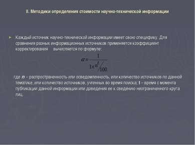 II. Методики определения стоимости научно-технической информации Каждый источ...
