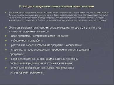 III. Методика определения стоимости компьютерных программ Критерием для возни...