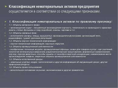 Классификация нематериальных активов предприятия осуществляется в соответстви...