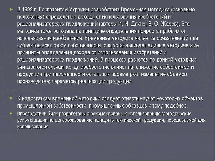 В 1992 г. Госпатентом Украины разработана Временная методика (основные положе...