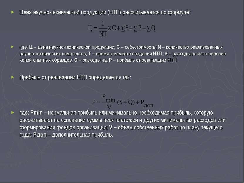Цена научно-технической продукции (НТП) рассчитывается по формуле: где: Ц – ц...