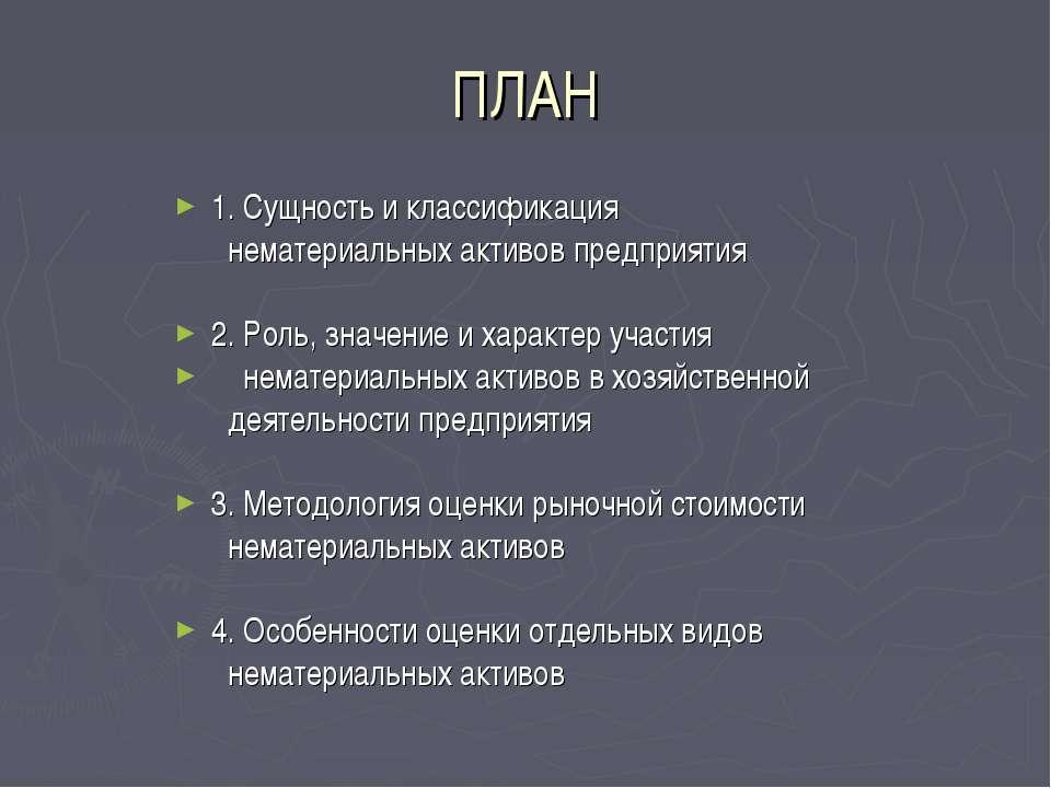 ПЛАН 1. Сущность и классификация нематериальных активов предприятия 2.Роль, ...
