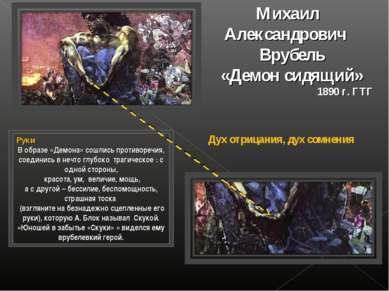 Михаил Александрович Врубель «Демон сидящий» 1890 г. ГТГ Руки В образе «Демон...