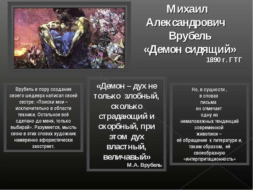 Михаил Александрович Врубель «Демон сидящий» 1890 г. ГТГ Врубель в пору созда...