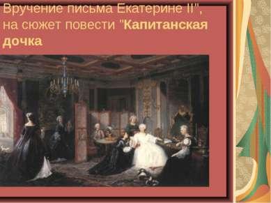 """Вручение письма Екатерине II"""", на сюжет повести """"Капитанская дочка"""
