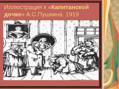 Иллюстрация к «Капитанской дочке» А.С.Пушкина. 1919