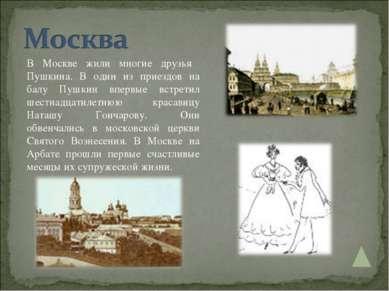 В Москве жили многие друзья Пушкина. В один из приездов на балу Пушкин впервы...