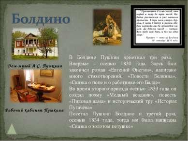 Дом-музей А.С. Пушкина Рабочий кабинет Пушкина В Болдино Пушкин приезжал три ...