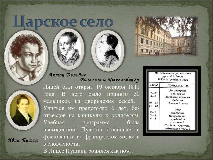 Вильгельм Кюхельбекер Антон Дельвиг Иван Пущин Лицей был открыт 19 октября 18...