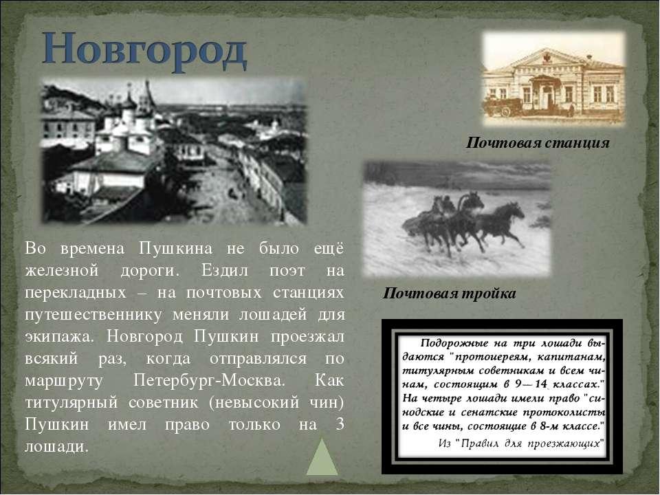 Почтовая станция Во времена Пушкина не было ещё железной дороги. Ездил поэт н...