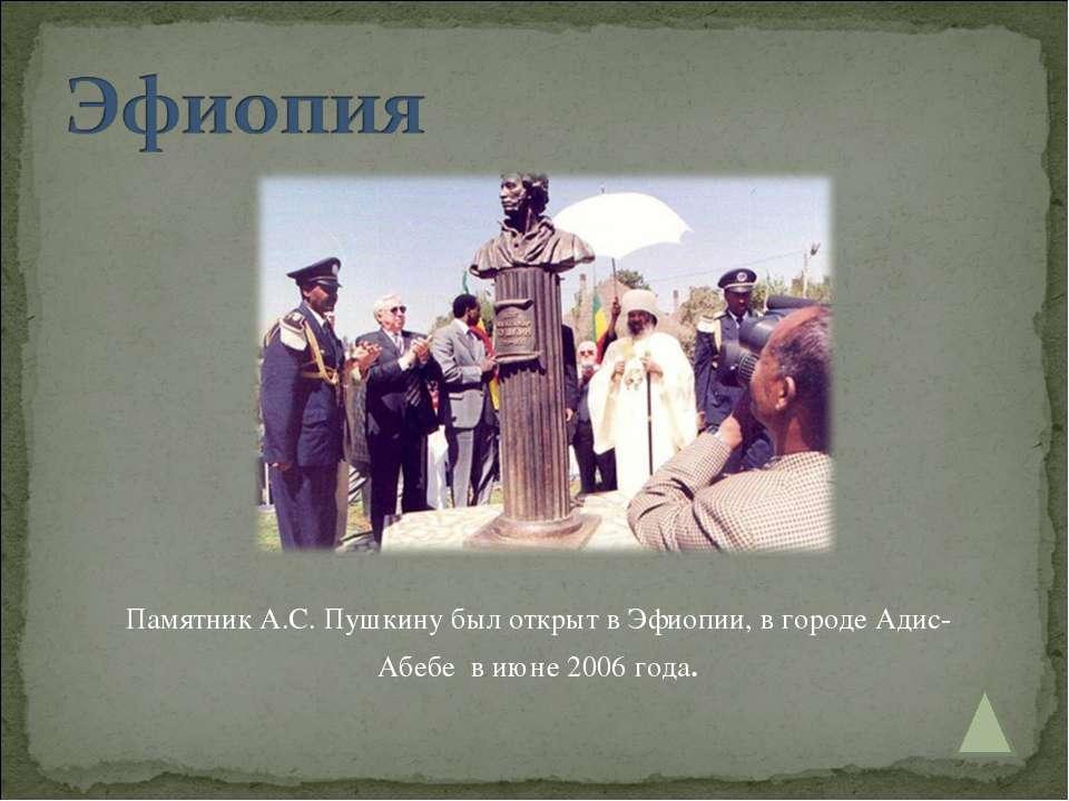 Памятник А.С. Пушкину был открыт в Эфиопии, в городе Адис-Абебе в июне 2006 г...