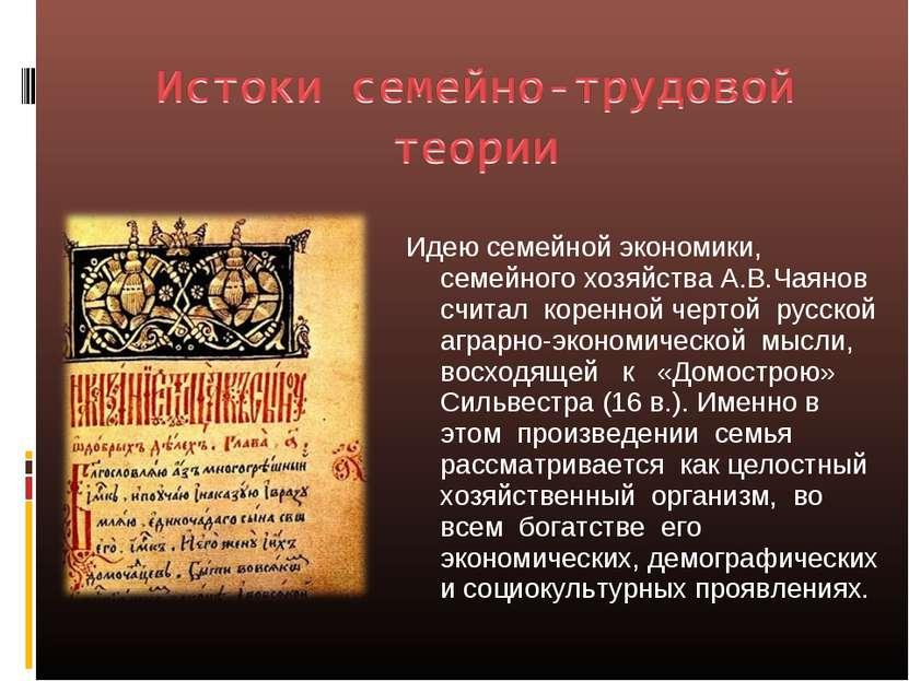 Идею семейной экономики, семейного хозяйства А.В.Чаянов считал коренной черто...