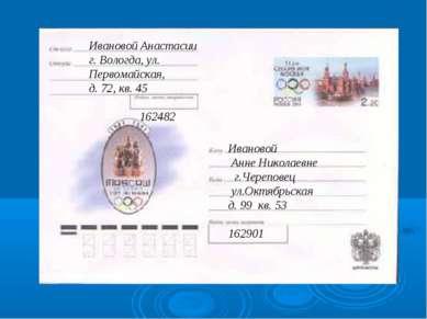 Ивановой Анастасии г. Вологда, ул. Первомайская, д. 72, кв. 45 162482 Иваново...