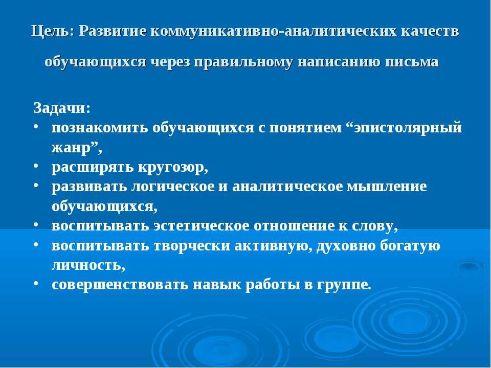 Цель: Развитие коммуникативно-аналитических качеств обучающихся через правиль...