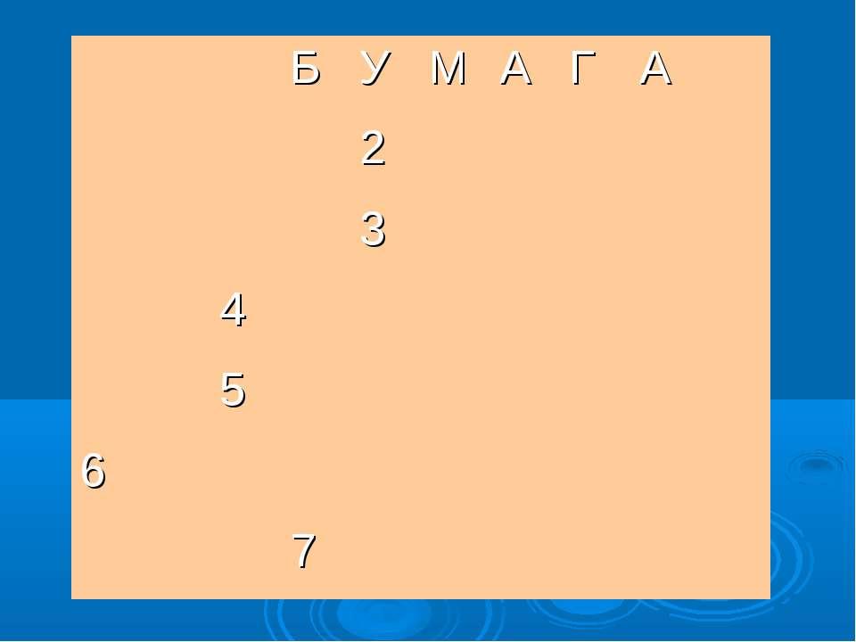 Б У М А Г А 2 3 4 5 6 7