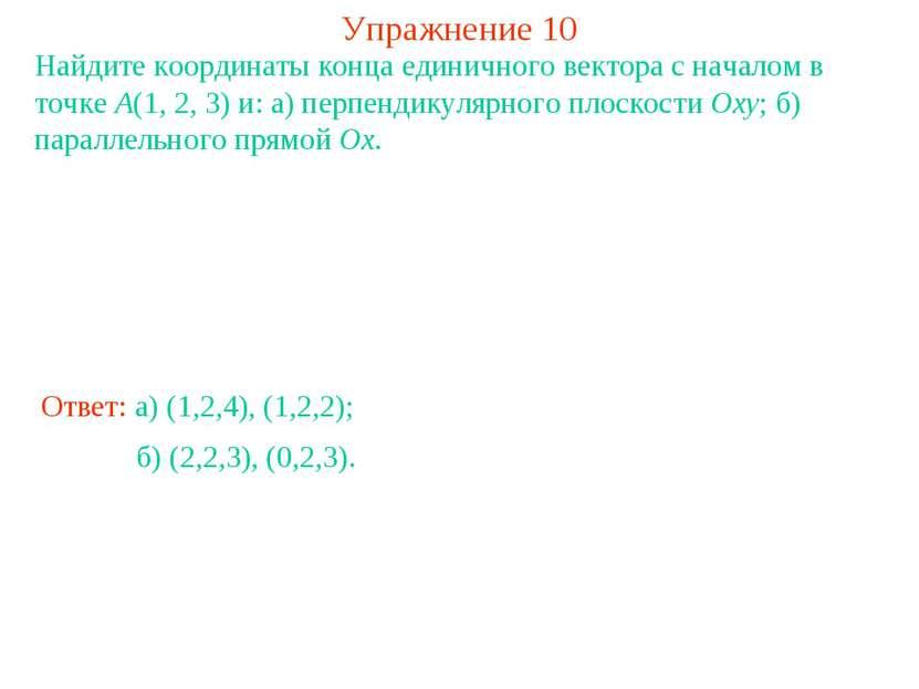 Упражнение 10 Найдите координаты конца единичного вектора с началом в точке A...