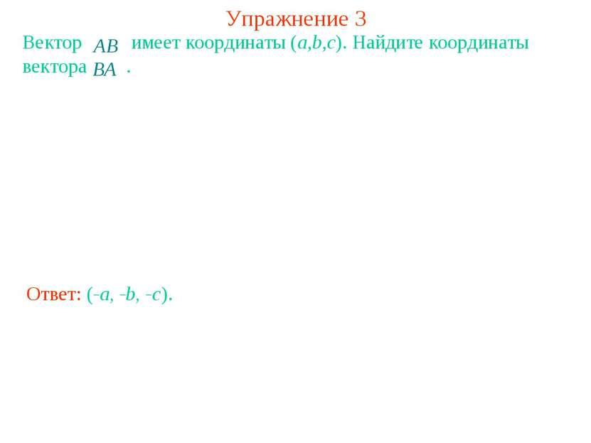Упражнение 3 Вектор имеет координаты (a,b,c). Найдите координаты вектора . От...