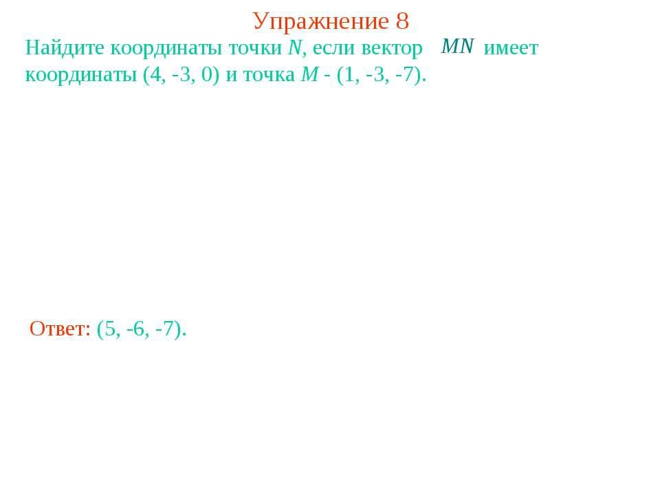 Упражнение 8 Найдите координаты точки N, если вектор имеет координаты (4, -3,...