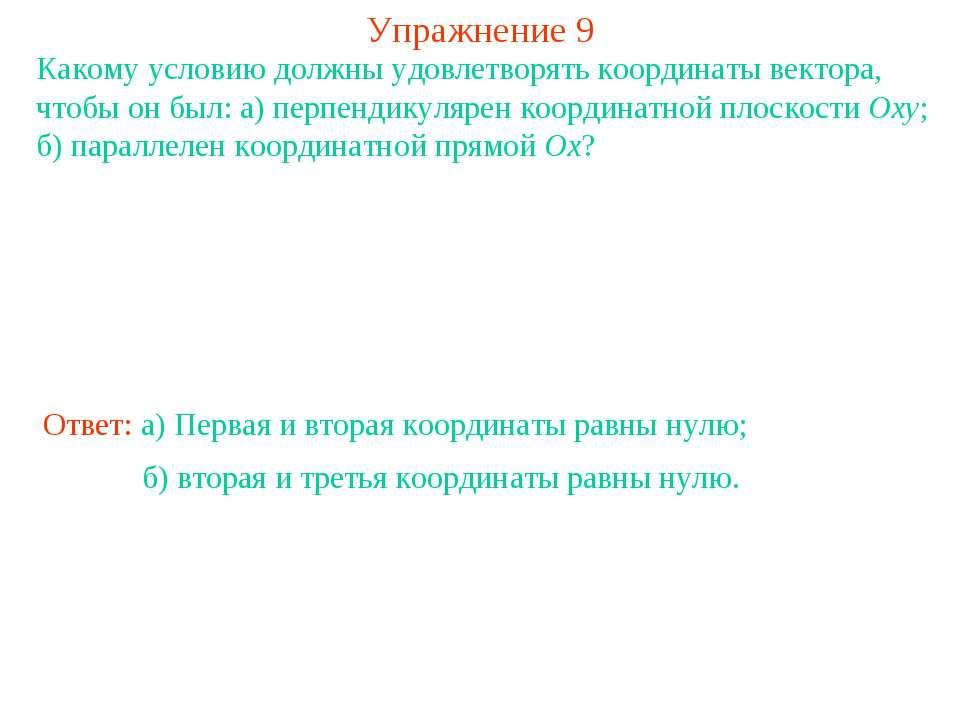 Упражнение 9 Какому условию должны удовлетворять координаты вектора, чтобы он...