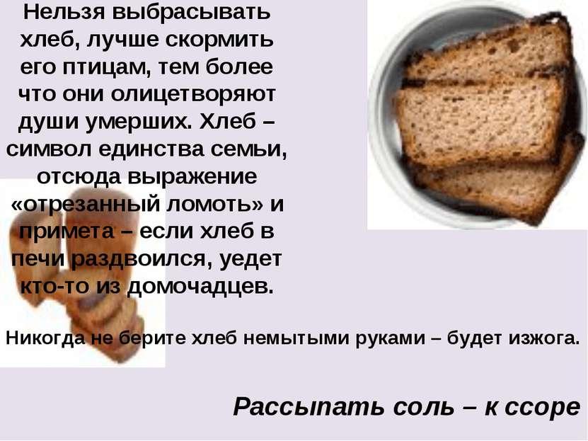 Нельзя выбрасывать хлеб, лучше скормить его птицам, тем более что они олицетв...