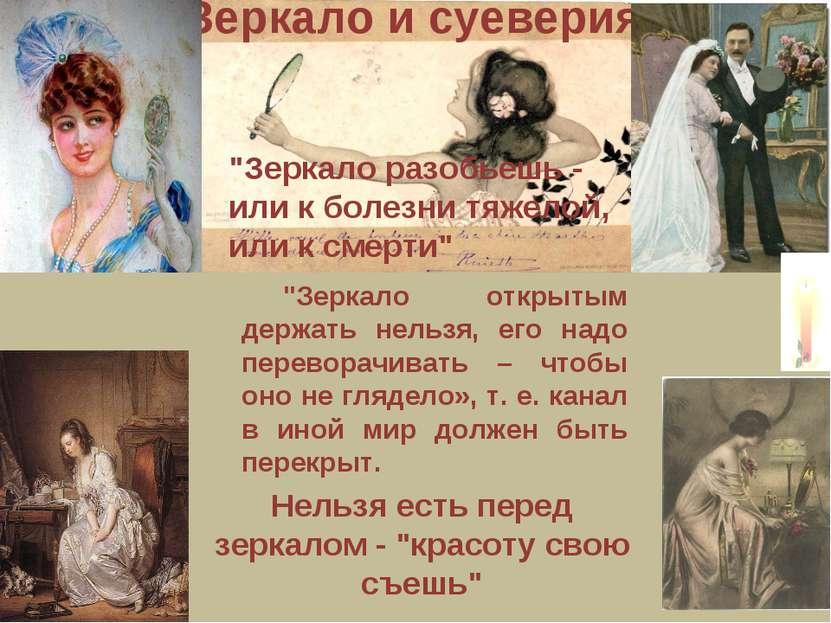 """Зеркало и суеверия """"Зеркало разобьешь - или к болезни тяжелой, или к смерти"""" ..."""