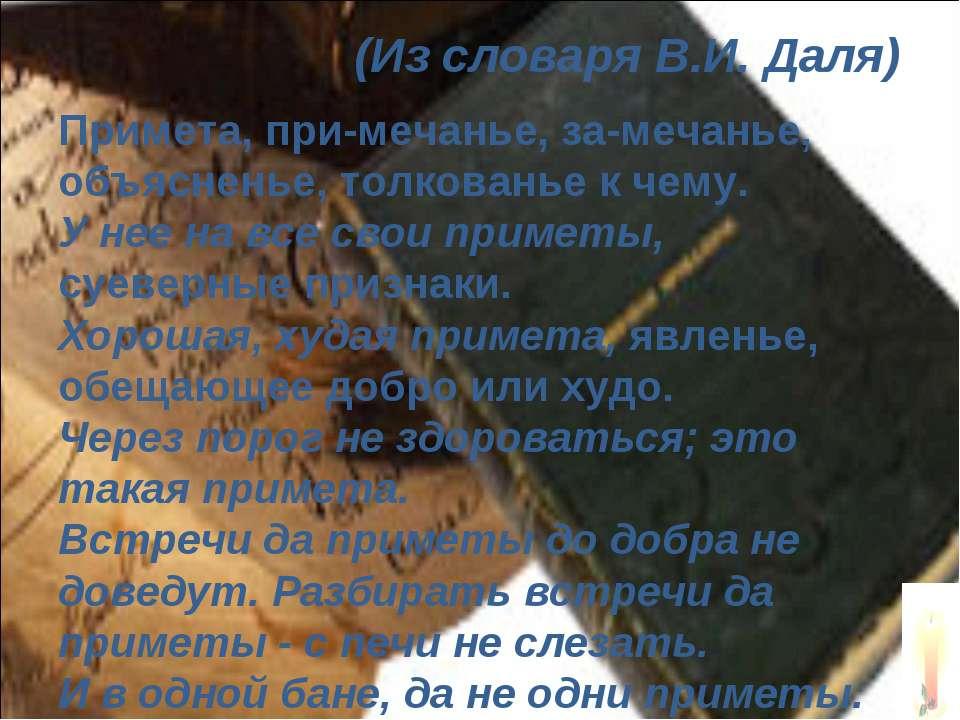 (Из словаря В.И. Даля) Примета, при-мечанье, за-мечанье, объясненье, толкован...