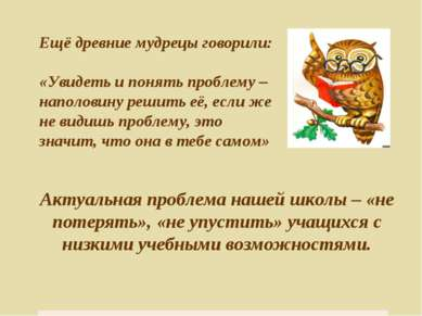 Ещё древние мудрецы говорили: «Увидеть и понять проблему – наполовину решить ...