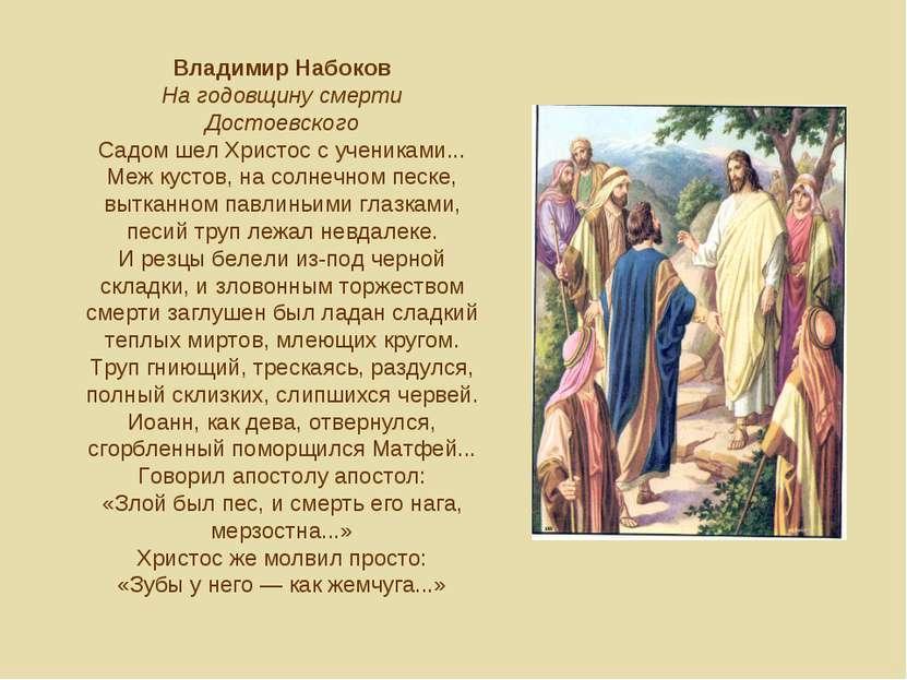 Владимир Набоков На годовщину смерти Достоевского Садом шел Христос с ученика...