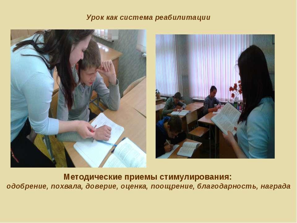 Методические приемы стимулирования: одобрение, похвала, доверие, оценка, поощ...