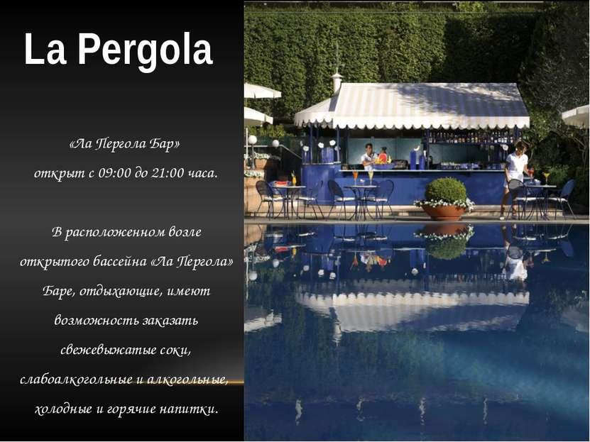 La Pergola «Ла Пергола Бар» открыт с 09:00 до 21:00 часа. В расположенном воз...