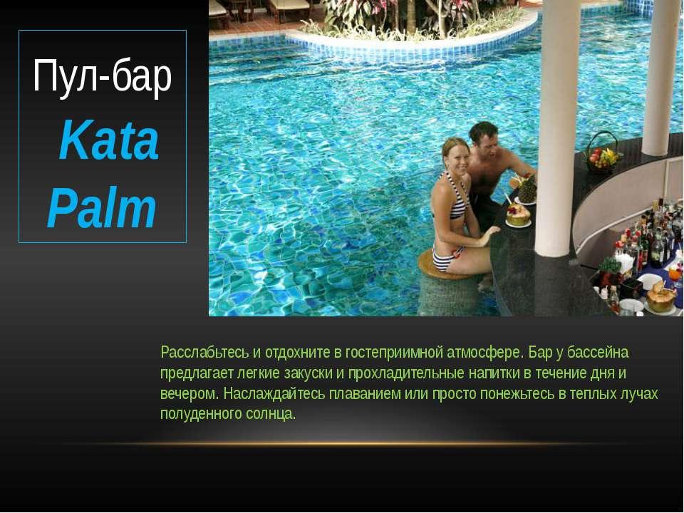 Расслабьтесь и отдохните в гостеприимной атмосфере. Бар у бассейна предлагает...