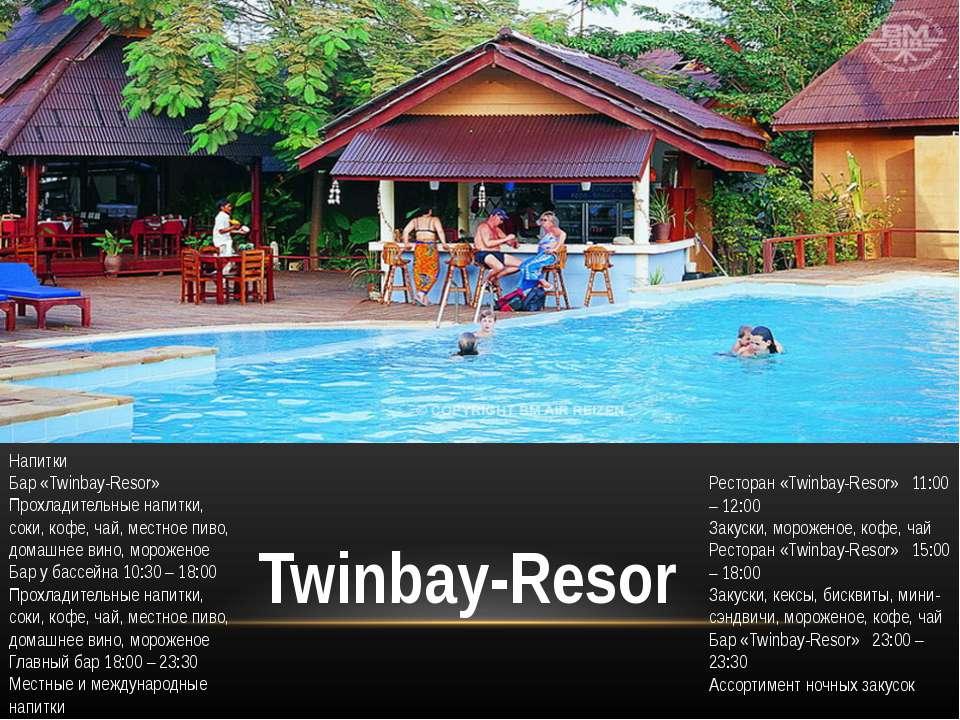 Twinbay-Resor Напитки Бар «Twinbay-Resor» Прохладительные напитки, соки, кофе...