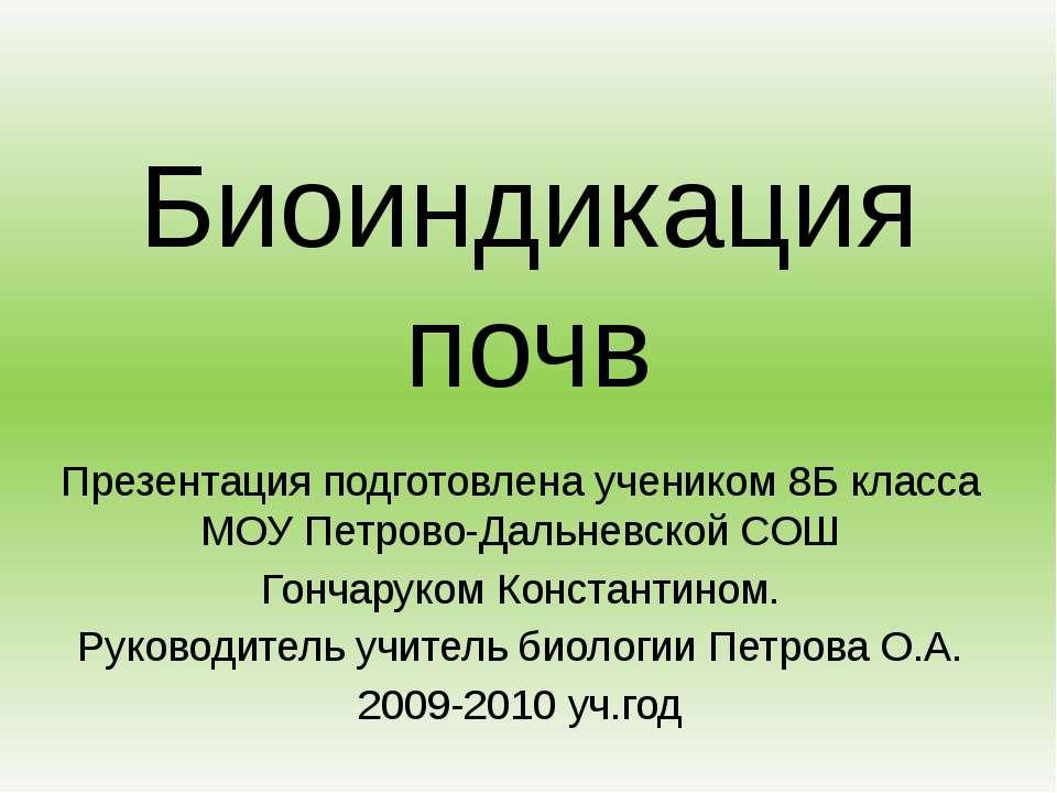Биоиндикация почв Презентация подготовлена учеником 8Б класса МОУ Петрово-Дал...
