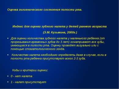 Индекс для оценки зубного налета у детей раннего возраста (Э.М. Кузьмина, 200...