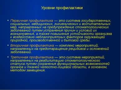 Первичная профилактика — это система государственных, социальных, медицинских...