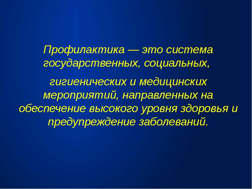 Профилактика — это система государственных, социальных, гигиенических и медиц...